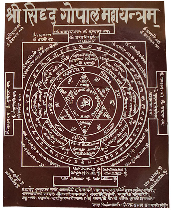 gopalyantra.big