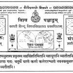 The Beginning of Kali Yuga, 3102 BC (Evidences)
