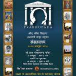 Srila Prabhupada's Museum exhibition in Vrindavan