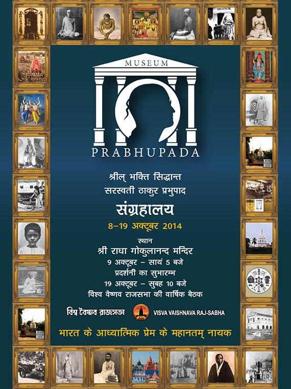 prabhupada.museum.2