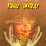 Letters by Srila B.B. Tirtha Goswami Maharaj published in Hindi