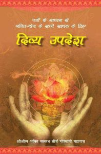 bb_tirtha_maharaja_book_hindi