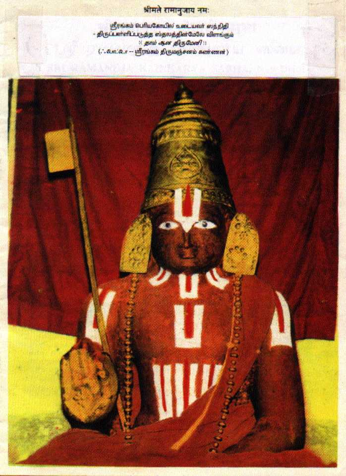 ramanuja-moolavar-large